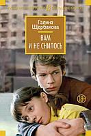 Книга Галина Щербакова   «Вам и не снилось» 978-5-389-10431-0