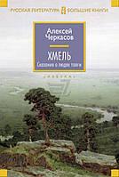 Книга Алексей Черкасов   «Хмель» 978-5-389-10574-4