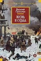 Книга Василий Гроссман   «Жизнь и судьба» 978-5-389-11046-5
