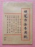Тетрадь для написания иероглифов. Клетка 16 мм с диагональным пунктиром. 2080 клеток, фото 3
