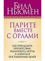 Билл Ньюмен Парите вместе с орлами (3-е издание)