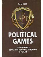 Олена Бусол Political games, або Створення Державного бюро розслідувань в Україні