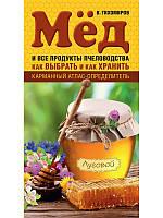 Вадим Тихомиров Мед и все продукты пчеловодства. Как выбрать и как хранить