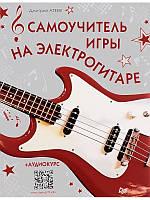 Дмитрий Агеев Самоучитель игры на электрогитаре + аудиокурс