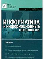 Ирина Лесничая Информатика и информационные технологии