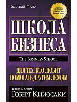 Роберт Кийосаки Школа бизнеса (новая редакция, мягкая)