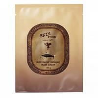 Тканевая маска с коллагеном и экстрактом икры - SkinFood Gold Caviar Collagen Mask Sheet - 985-6
