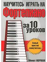 Норман Монат Научитесь играть на фортепиано за 10 уроков(8-е издание)
