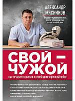 Александр Мясников СВОЙ-ЧУЖОЙ. Как остаться в живых в новой инфекционной войне