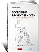 Сергей Филиппов Состояние эффективности. Необычные методы самосовершенствования