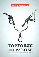 Каспаров Г. Торговля страхом: Избранные политические статьи, 2001-2015гг.