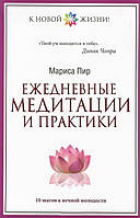 Ежедневные медитации и практики. 10 шагов к вечной молодости. Пир М.