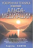 Ускоренная техника освоения Альфа-Медитации. Кампф Х.