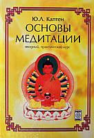 Основы медитации. Вводный, практический курс. Каптен Ю.
