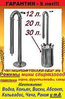 Ректификационная спиртовая бражная колонна - 3 режима перегонки. 30 / 20 / 12 литров бак. домашний спиртзавод
