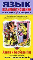Аллан и Барбара Пиз Язык взаимоотношений мужчина и женщина (мяг)