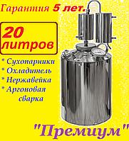 """Самогонный аппарат 20 литров с термометром. Нержавейка, сухопарник, охладитель, широкая горловина - """"Премиум""""."""