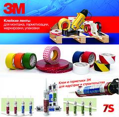 Промышленные клеи, клейкие ленты и грунтовки 3M™