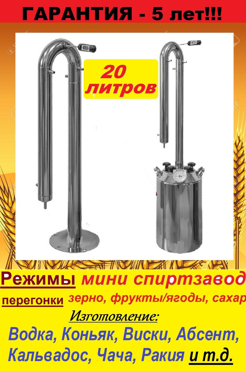 Колонна бражная на 24 литра. Домашний бытовой дистиллятор колонна