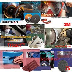 Промышленные абразивы 3M™