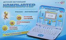 Детский компьютер Joy Toy 7296/7297 Твой помощник русско-английский, фото 2