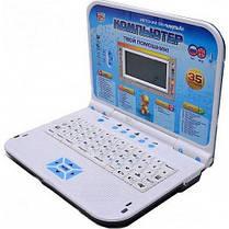 Детский компьютер Joy Toy 7296/7297 Твой помощник русско-английский, фото 3
