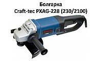 Углошлифмашина Craft-tec 230/2100 PXAG-228