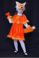 """Детский карнавальный костюм """"Лисичка"""" (12027). Универсальный размер 3-6 лет. Велюр. Быстрая доставка."""