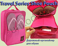 Органайзер для обуви в дорогу Travel Series Shoe Pouch