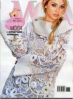 Новый номер «Журнала мод»  № 613