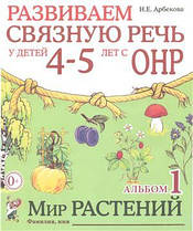 Развиваем связную речь у детей 4-5 лет. Альбом 1. Мир растений. Автор Арбекова