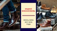 МОДНАЯ МУЖСКАЯ ОБУВЬ ОСЕНЬ-ЗИМА 2017-2018 ГОДА