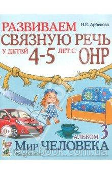 Развиваем связную речь у детей 4-5 лет.Альбом 3. Мир человека. Автор Арбекова