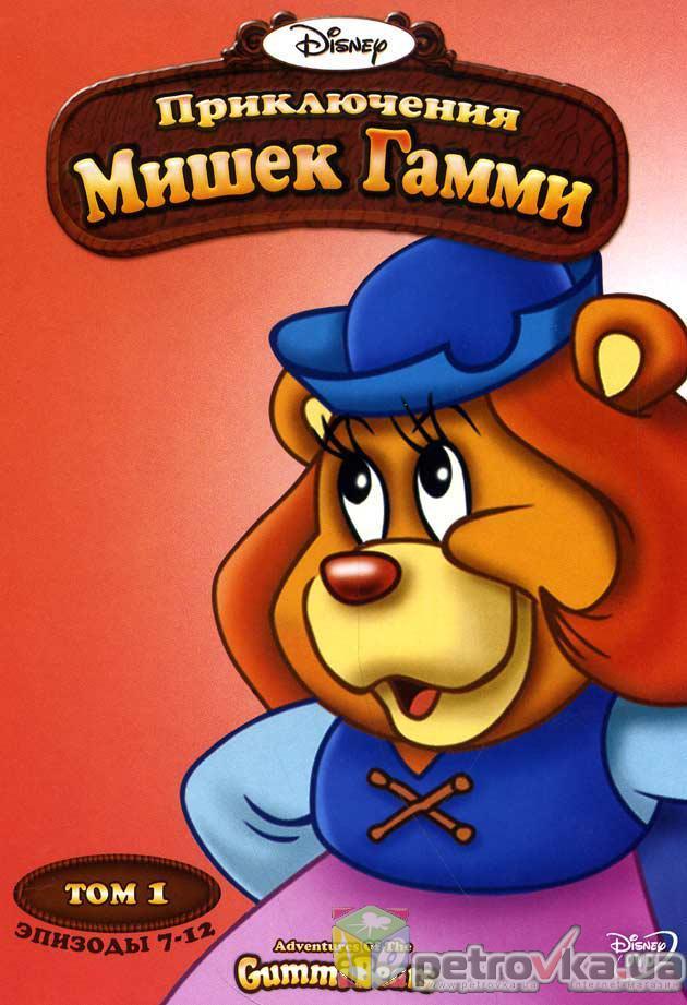 DVD-мультфильм Приключения Мишек Гамми. Том 1 (эпизоды 7-12) (США, Дисней)