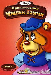 DVD-мультфільм Пригоди Ведмедиків Гаммі. Том 1 (епізоди 7-12) (США, Дісней)