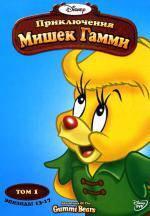 DVD-диск Пригоди Ведмедиків Гаммі. Том 1 (епізоди 13-17) (США) Дісней