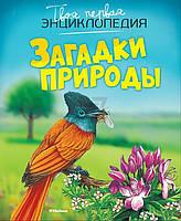 Книга Эмили Бомон   «Загадки природы» 978-5-389-09751-3