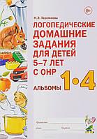 Логопедические домашние задания. Альбомы 1-4 для детей 5-7 лет с ОНР. Твердый переплет