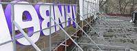 Монтаж наружной рекламы в Киеве