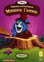 DVD-мультфильм Приключения Мишек Гамми. Том 2 (эпизоды 1-5) (США) Дисней