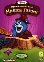 DVD-мультфільм Пригоди Ведмедиків Гаммі. Том 2 (епізоди 1-5) (США) Дісней