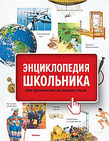 Книга «Энциклопедия школьника. От древности до наших дней» 978-5-389-05344-1