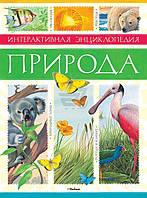 Книга «Природа. Интерактивная энциклопедия» 978-5-389-02227-0