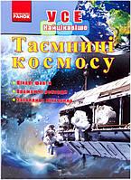 Книга Стадник О.Г.   «Усе найцікавіше. Таємниці космосу» 978-617-090-899-5