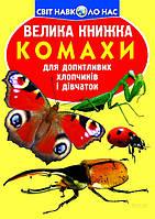 Книга Олег Завязкин   «Велика книжка. Комахи» 978-617-08-0416-7