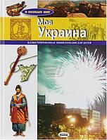Книга Михаил Чугуенко «Моя Украина. Иллюстрированная энциклопедия для детей» 978-966-08-1059-4