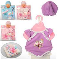 """Одежда для куклы """"Baby born"""" BLC202G-HI-203B"""