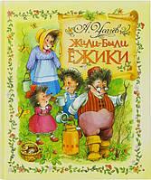 Книга Андрей Усачев «Жили-были Ежики» 978-966-462-834-8