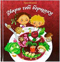Книга Зирка Мензатюк   «Зварю тобі борщику» 978-617-679-001-3