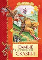 Книга Иван Тургенев   «Самые волшебные сказки» 978-5-389-00847-2